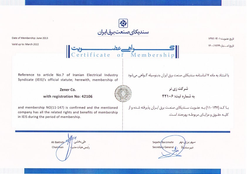 Iran Electricity Industry Syndicate Certificate