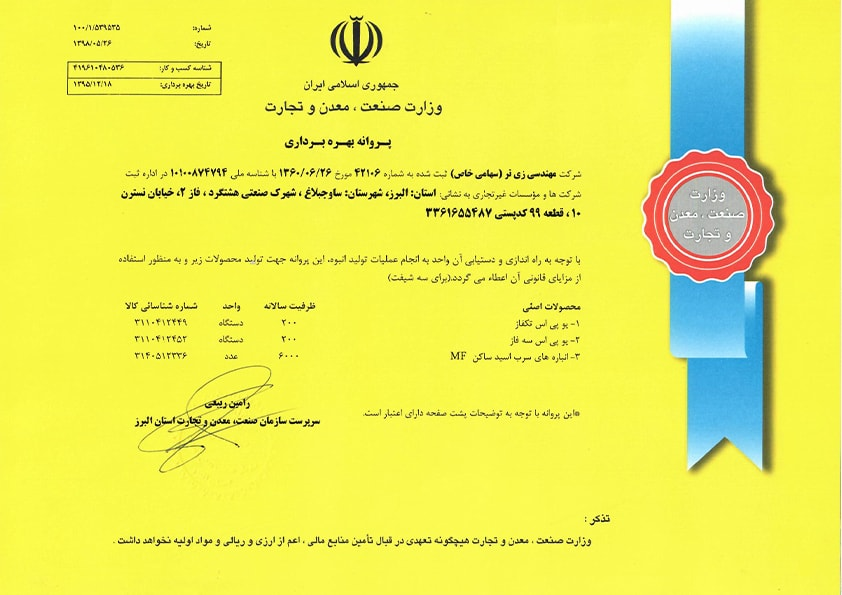 Production License of The Iran Ministry of Industry
