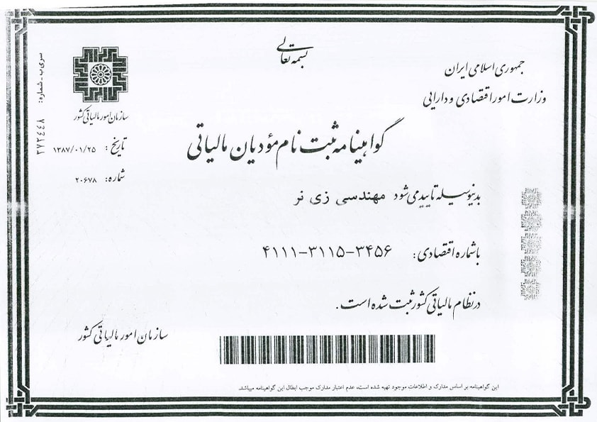 Iran Taxpayer Registration Certificate